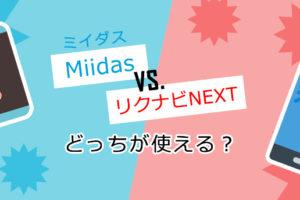 Miidas(ミーダス)とリクナビNEXTの診断を実際に比較してみた!