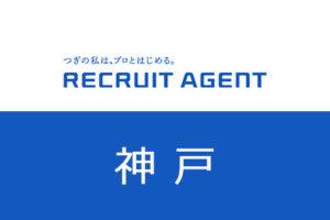 神戸でリクルートエージェント転職!求人数や業界・職種を紹介