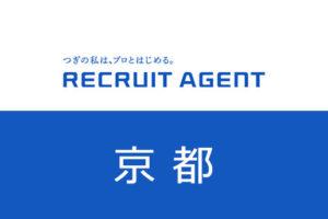 京都でリクルートエージェント転職!求人数や業界・職種を紹介