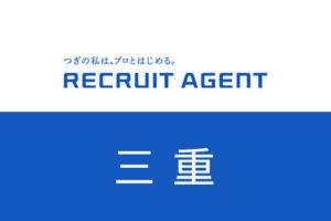 三重でリクルートエージェント転職!求人数や業界・職種を紹介