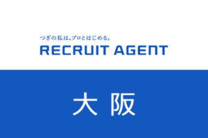 大阪でリクルートエージェント転職!求人数や業界・職種を紹介