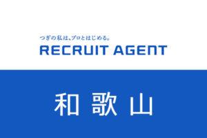 和歌山でリクルートエージェント転職!求人数や業界・職種を紹介