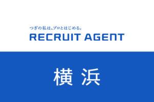 横浜でリクルートエージェント転職!求人数や業界・職種を紹介