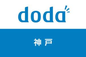 dodaを使って神戸で職探し!おすすめ業界や職種は?地域性と合わせて紹介