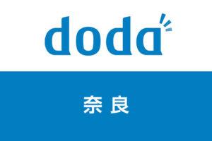 dodaを使って奈良で職探し!おすすめ業界や職種は?地域性と合わせて紹介