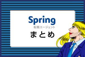 Spring転職エージェント「アデコ」のメリットを徹底追及!!