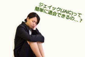 ジェイック(JAIC)の退会は簡単!退会方法や退会時の注意点・疑問点をまとめました。