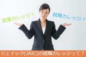 ジェイック(JAIC)の就職カレッジとは?営業カレッジからの変更点をまとめました!