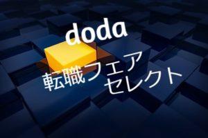 doda転職フェアセレクトに参加してあなたにぴったりの転職を