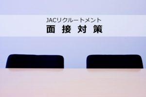 面接対策ならJACリクルートメント!アドバイスの的確さが他と違う!