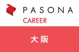 パソナキャリア大阪の求人傾向を大調査!大阪支社キャリアアドバイザーの評判は?