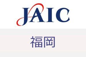 ジェイック(JAIC)福岡で開催されているカレッジは?福岡支店の情報をまとめて公開!