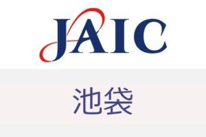 ジェイック(JAIC)池袋で開催されているカレッジは?池袋支店の情報をまとめて公開!