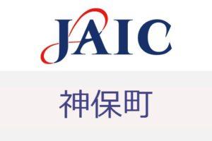 ジェイック(JAIC)神保町本社で開催されているカレッジは?本社の情報をまとめて公開!