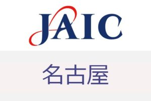 ジェイック(JAIC)名古屋で開催されているカレッジは?名古屋支店の情報をまとめて公開!