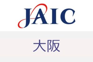 ジェイック(JAIC)大阪で開催されているカレッジは?大阪支店の情報をまとめて公開!