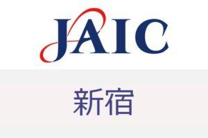 ジェイック(JAIC)新宿で開催されているカレッジは?新宿支店の情報をまとめて公開!