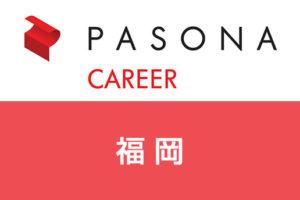 福岡の転職でパソナキャリアは使える!求人数やアドバイザーの評判も大調査