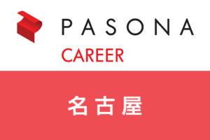 パソナキャリア名古屋(愛知)の求人の特徴やキャリアアドバイザーの評判を調査!