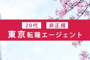 20代非正規から脱出!東京でおすすめ転職エージェント2選