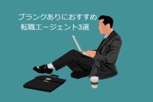 転職エージェントはブランクありでも利用できる?期間別におすすめエージェント・サイトを紹介